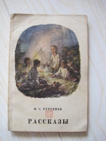 И.C.TУPГEHEB РАССКАЗЫ 俄文原版