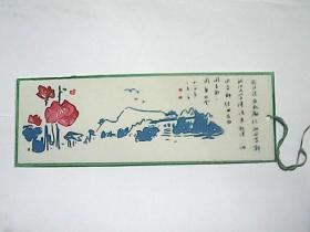 书签  250——武汉洗衣机厂行政团支部武汉大学经济系政经八一级团支部结为友好团支部周年纪念