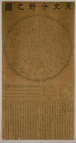 古地图1677 天文分野之图。纸本大小80*150厘米。宣纸艺术微喷复制。