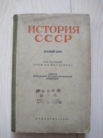 苏联历史ИСТОРИЯ СССР 俄文原版 书内附地图 1948年版