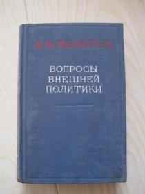 ВОПРOÇЫ ВНЕШНЕЙ ПОЛИТИКИ 教室 外部 政策 俄文原版,书名图片为准,1948年版,详见图片