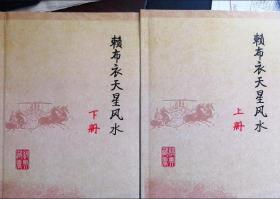 赖布衣天星风水全套上下册两册,共计880页完整版彩色印刷