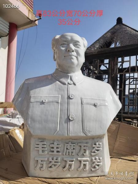 文革时期的特大毛主席半身像,高83公分,重80斤,慈眉善目,庄严肃穆,瓷质细腻,完整漂亮!