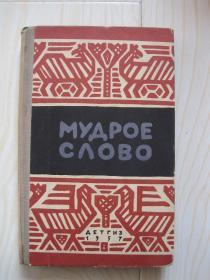 语言的智慧 俄文原版 1957年