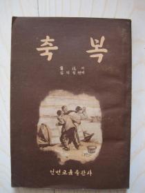 祝福 朝鲜文 55年4月一版一印