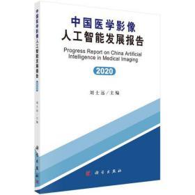 中国医学影像人工智能发展报告(2020)