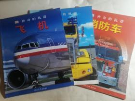 神奇的机器系列 (DK系列):飞机 消防车 卡车【3册合售】