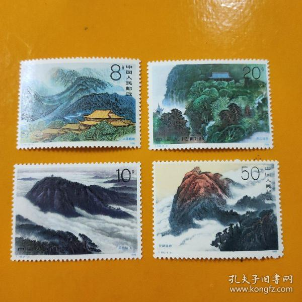 邮票:1990年T155 五岳之南岳-衡山邮票(一套4枚)