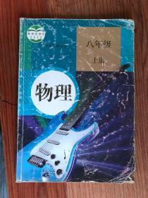 二手课本人教版初中初二8八年级上册八上物理书教科书