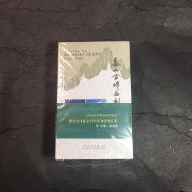 泰山文化社会科学普及读物丛书