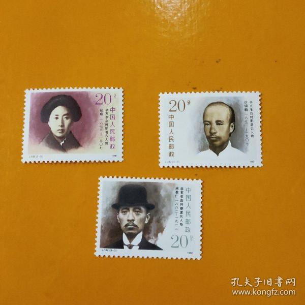 纪念邮票 《J.182 辛亥革命时期著名人物》(全套三枚)