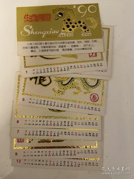90年烫金生肖月历卡,12张加一张封面