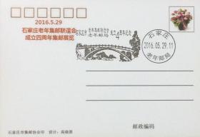 石家庄市老年集邮联谊会成立四周年集邮展览(盖老年邮局连体纪戳)