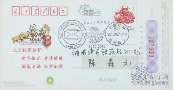 蚌埠市集邮协会封片研究会成立二十周年纪念实寄片(盖连体纪戳)