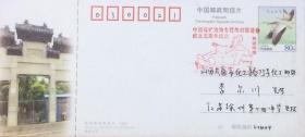 中国煤矿淮海专题集邮联谊会成立五周年纪念邮资片