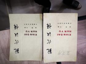现代汉语:上下册