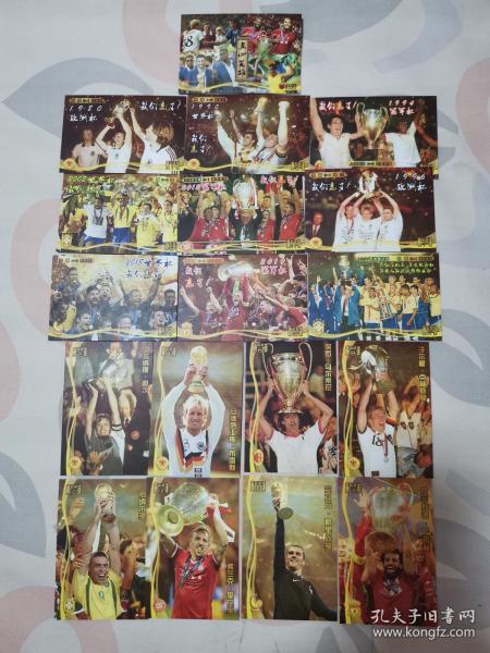 足球卡真心英雄(18张) 世界杯,欧洲杯,欧冠,德国队,巴西队,法国队,AC米兰,拜仁慕尼黑,利物浦,迪茨,布雷默,马尔蒂尼,克林斯曼,罗纳尔多,里贝里,格里兹曼,萨拉赫,范戴克,博格巴,里瓦尔多,拉姆,穆勒,赫鲁贝施,贝肯鲍尔,马特乌斯,鲁梅尼格,阿尔贝蒂尼,德塞利,范巴斯滕,博比奇,布赫瓦尔德,卡福,埃德蒙多,海因克斯,阿拉巴,罗本,吉鲁,埃弗拉,亨德森,克洛普,扎加洛,德贾明哈,科曼……