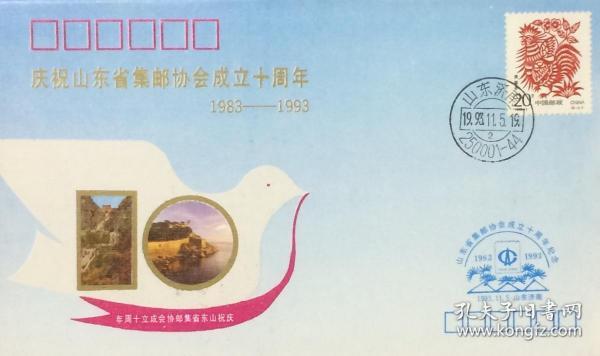 山东省集邮协会成立十周年纪念封