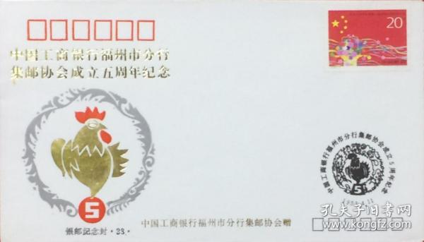 中国工商银行福州市分行集邮协会成立五周年纪念封