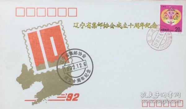 辽宁省集邮协会成立十周年纪念封(盖首日红色集邮日戳)