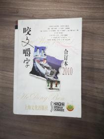2010年 《咬文嚼字》合订本