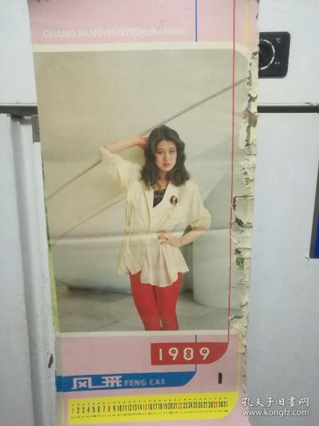 美女挂历,开区70...12月全,实物如图,年代物品售出不退