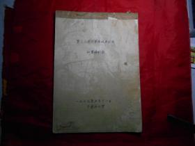 《第二次国内革命战争时期 红军编制表》(南开大学佚名 手稿53页)