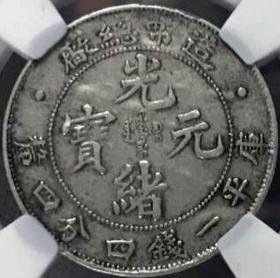少见造币总厂光绪1.44 一钱四分四厘通宝评级XF45银币收藏