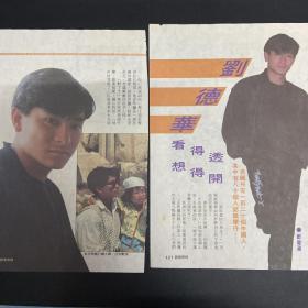刘德华5面彩页