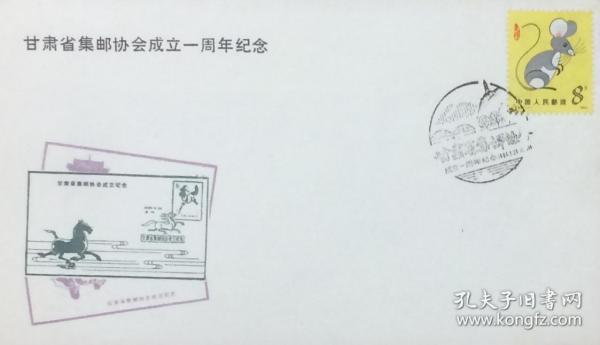 甘肃省集邮协会成立一周年纪念封