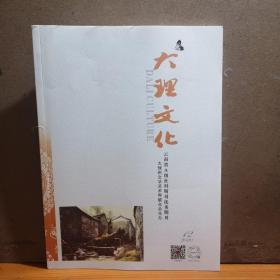 大理文化·2020第12期(总第312期)