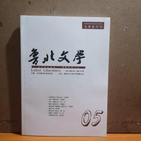 鲁北文学2020-5
