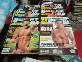 科学健身 健美先生 2009年1、2、6、7、8、12 期(6本合售)
