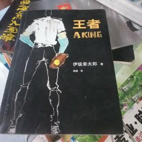 王者:新经典文库·伊坂幸太郎作品05