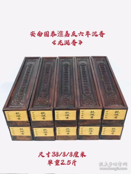 安南国恭进嘉庆六年沉香《龙涎香》,花梨木盒装,点燃香味高贵典雅,清新淡雅,保存完好,成色如图,标的是单个价格