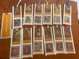 2010年《海外藏中国历代名画》12枚之一     书香工程,中国书花