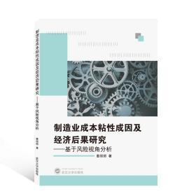制造业成本粘性成因及经济后果研究——基于风险视角分析