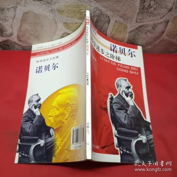 历史的丰碑丛书·科学家卷:科学进步之阶梯(诺贝尔)
