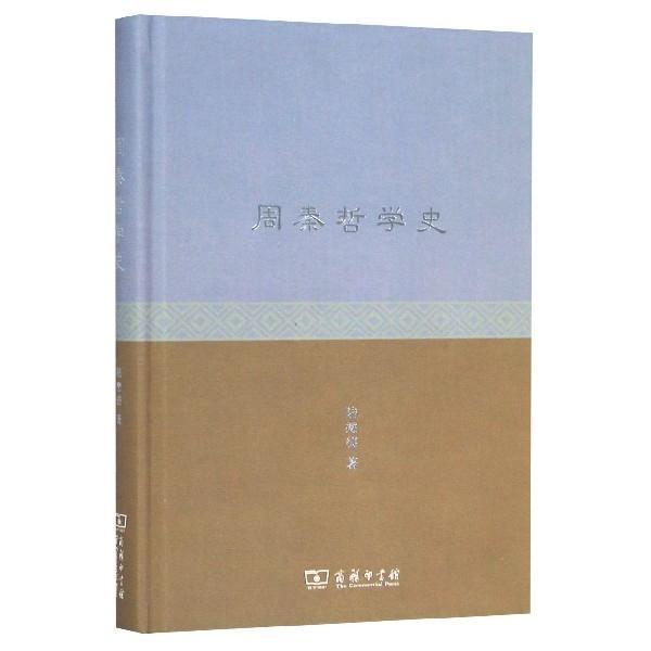 周秦哲学史(精)