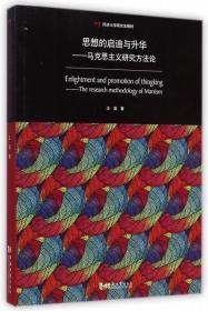 思想的启迪与升华--马克思主义研究方  (同济大学   教材)