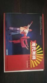 激情时代系列:现代舞剧  剧照明信片(20张  全)