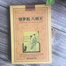 才子佳人禁毁小说系列 《情梦柝 八洞天》 一版一印