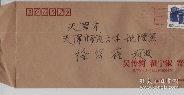 人文地理与经济地理学家、中国科学院资深院士吴传钧写的贺卡带封