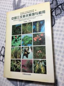 中国三北草木繁殖与利用