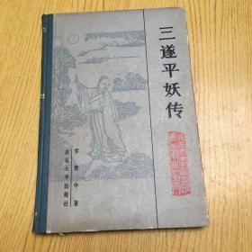 三遂平妖传*一版1印【精装32开--1】