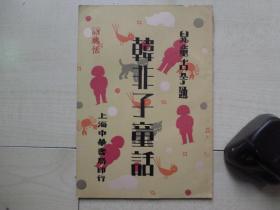 1934年中华书局32开:韩非子童话