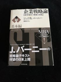 企业战略论 上 基本编【日文原版】