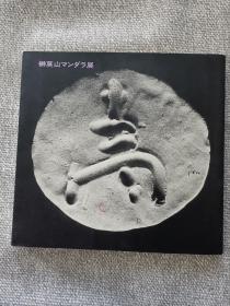 榊莫山 书法  水彩  陶艺作品集
