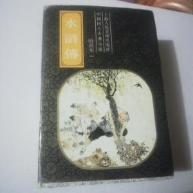 水浒传 绘画本(全三册)