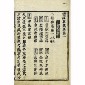 诸经要集     合10册全  1661年出版